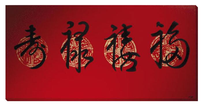 cuadros chinos de letras
