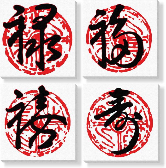 cuadros letras chinas