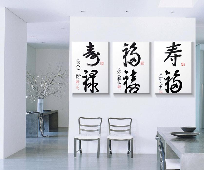 comprar cuadros de letras chinas