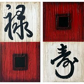 cuadros con letras chinas