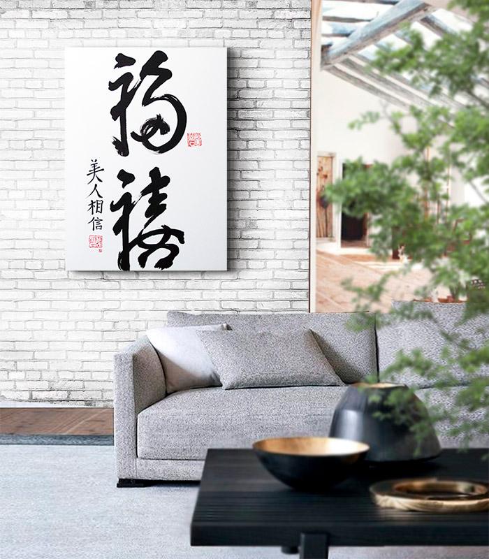 cuadros letras chinas japonesas